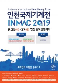 인천시-인천관광공사, `제3회 인천국제기계전` 송도컨벤시아 개최