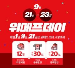 위메프, 21~23일 '위메프데이'…최대 50% 할인쿠폰