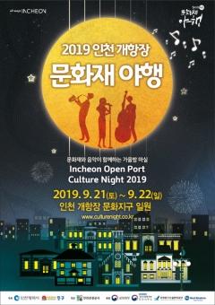 인천시-인천관광공사, `2019 인천개항장 문화재 야행` 개최