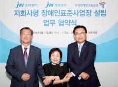 JW그룹, 자회사형 장애인표준사업장 설립 협약식 개최