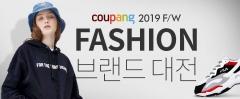 쿠팡, 'F/W 패션 브랜드대전'…최대 70% 할인