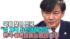 """조국, 국회 방문 """"심려끼쳐 죄송""""…한국·바른미래 방문 거절"""