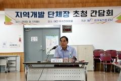농어촌공사, 지역개발관련 단체와 농촌관광 활성화 위해 뭉쳤다