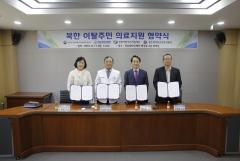 전남대병원, 북한이탈주민 의료 지원 나선다