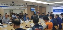 경기도-민주노총, '노동현안' 논의…도-시군 노동정책 협의체 구성 등 '적극 수용'