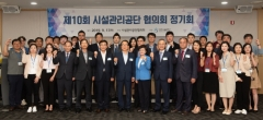 특·광역시 시설관리공단협의회, 제10회 정기회 개최