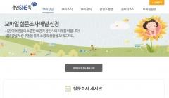 용인시, 모바일 설문조사에 참여할 '시민패널' 모집