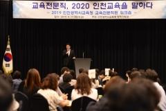 인천시교육청, '교육전문직, 2020년을 이야기하다' 워크숍 개최