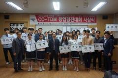 광주대, STAR T-UP 창업아이디어경진대회 개최
