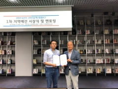 인트플로우(주), '도전! K-스타트업 2019 혁신창업리그' 지역예선 1위