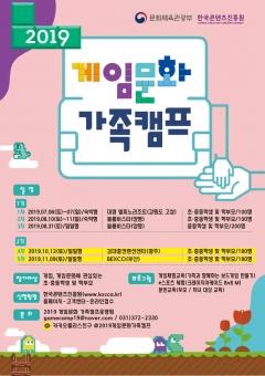 콘진원, 2019 게임문화 가족캠프 참가자 모집