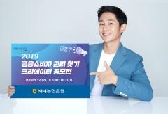 NH농협은행, '금융소비자 권리 찾기 크리에이터 공모전' 개최