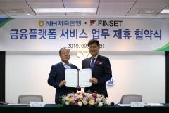 NH저축은행, 한국금융솔루션과 핀테크 사업협력 MOU
