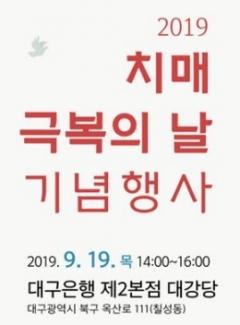 대구시, '2019 치매극복의 날 기념' 행사 개최