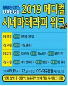 대구시, '메디컬 시네마 테라피 위크' 개최