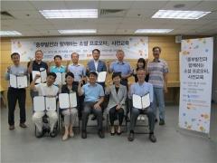 중부발전, 사회적경제 상품 판로개척 위한 '민간 영업지원단' 발족