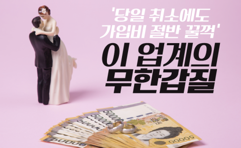 '당일 취소에도 가입비 절반 꿀꺽' 이 업계의 무한갑질