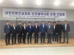 인천도시공사, 검단신도시 지역건설경제 활성화 간담회 개최