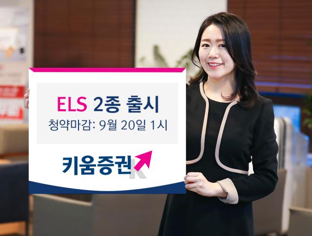 키움증권, SK하이닉스 기초자산 ELS 출시