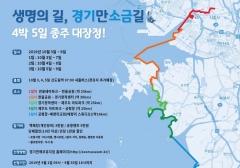 경기문화재단, '경기만 소금길' 4박 5일 종주 대장정 추진
