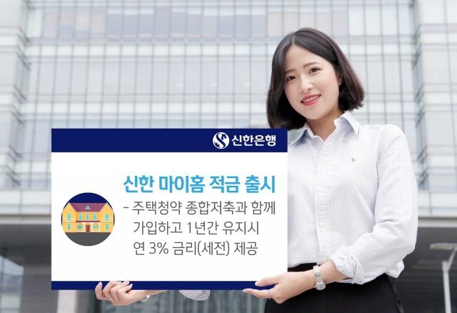 신한은행, 연 3%금리 '신한 마이홈 적금' 출시