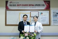 한림대성심병원, 국내 최초 '경피적 좌심방이 폐색술 교육센터' 지정