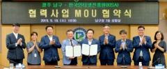 한국인터넷진흥원-광주 남구청, 지역 개인정보보호 실천문화 조성 업무협약 체결