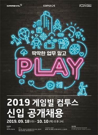 게임빌·컴투스, 2019 하반기 신입 공개채용