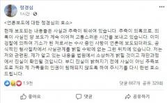 """페이스북에 쓴 정경심의 호소…""""추측이 의혹으로, 의혹이 사실로"""""""