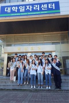 순천대 대학일자리센터, 취업활성화 위한 홍보 추진