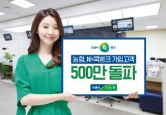 전남농협, 「NH콕뱅크」 가입고객 500만명 돌파!