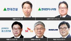 국감 불려나갈 대형건설 CEO 누구?