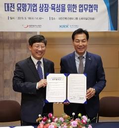 한국거래소-대전테크노파크, MOU체결