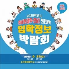 광주시교육청, 2020학년도 호남권(광주·전남) 전문대학 입학정보박람회 개최