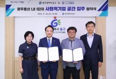 동구, 광주용산 LH1단지 내 사회적기업 입주협약 체결