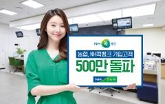 """농협광주지역본부, """"NH콕뱅크"""" 가입고객  500만명 돌파!"""
