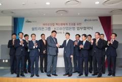 산업은행-셀트리온, '바이오산업 혁신생태계 조성 협약' 체결