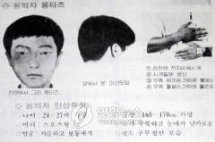 '살인의 추억' 화성연쇄살인 용의자 33년만에 검거