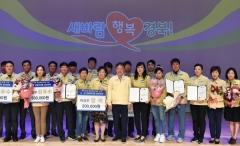 경북도, '제44주년 민방위대 창설기념행사' 개최