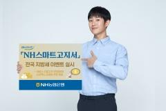 NH농협은행, 'NH스마트고지서' 전국지방세 이벤트