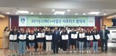 대구한의대, LINC+사업 홍보 서포터즈 출범