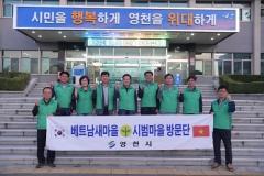 영천시, 새마을 시범마을 방문단 구성해 베트남 방문
