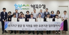 수성구, 위기가구 발굴 위해 유관기관 업무협약 체결