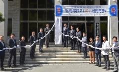 대구한의대, LINC+사업단 현판식 및 기업지원설명회 열어