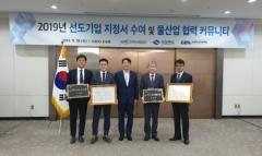 경북도, '2019년 제3차 물산업 협력 커뮤니티' 개최