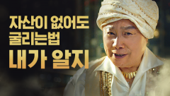 삼성자산운용, '남지니' 광고 조회수 500만뷰 돌파