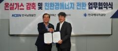 한국에너지공단, 한국남동발전과 업무협약 체결