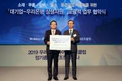 우리은행, 대기업과 손잡고 '소재·부품·장비산업' 지원