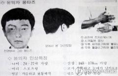 """경찰 """"화성살인 용의자 DNA 3차례 사건서 검출…5·7·9차"""""""