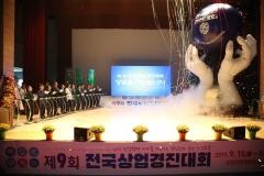 제9회 전국상업경진대회 전남 순천에서 개막